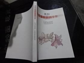 贵阳改革开放四十年(1978-2018)  正版实物图 货号23-1