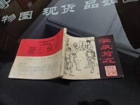 安徽人民出版社  正版 实物图  货号7-3