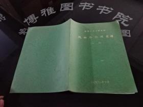凯里市湾水镇双园凯幼杨构团家谱(初稿)  实物图 货号17-2