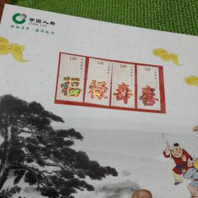 中国人寿邮票册子面值40元左右