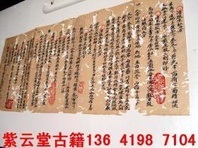 古代;中医五官科【眼科方等】原始手稿 #5162