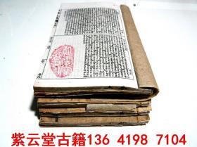 【清】科举考;作弊书【五经文鹄】春秋(4册全套)  #5604
