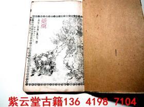 【清】全图【三国演义】103回-108回 #5559