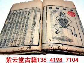 【清】中医;外科【医宗金鉴】(卷3))#5623