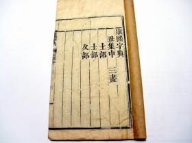 道光7年:武英殿. 康熙字典(丑中)#35