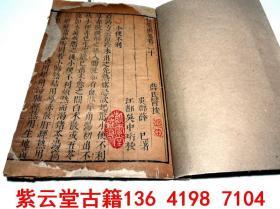 【明】中医儿科,临床证治医案;【保婴撮要】卷20  #5591