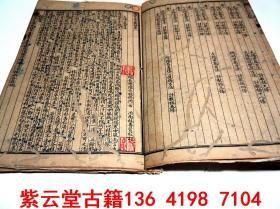 【清】中医伤寒药方【伤寒真方】1-6全套  #5753
