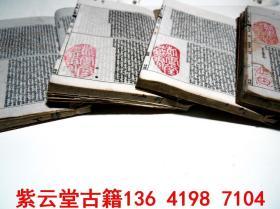 【光绪】科举考;作弊书【五经文鹄】诗经(4册全套)  #5605