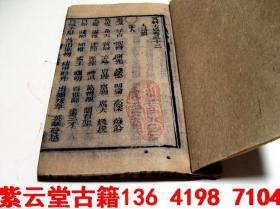 【清】科举考答题;文料大成【古代;圣人。器具篇。卷32-33 】 #5026