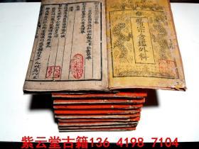 【乾隆】中医;木刻版画【医宗金鉴】(卷1-16)全套  #5707