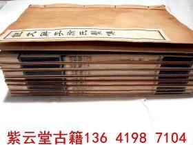 【宋】徐锴《说文系传》四十卷(全套)#1952