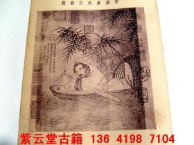 【清】柯罗版;宋;马远(秋江鱼隐)#3389