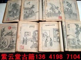 清;悼红轩原本《全图石头记》【1-120回】全套   #5731