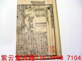 【清】繪圖:左傳句解(5)#1140