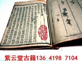 【清】中医;张仲景,伤寒论【医宗金鉴】(卷12-13)#5642