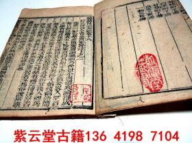 【清】中医文献;张仲景;金匮要略【医宗金鉴(卷18)】#5682