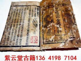 【乾隆】中医;木刻版画;【医宗金鉴】(卷1) #5618