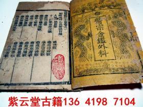 【清】中医;木刻版画;【医宗金鉴】(卷1)#5619