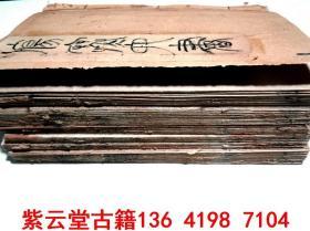 【明】陶华,中医;【伤寒六书】六卷,全套  #5708.