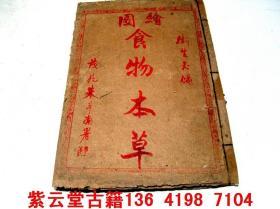 【明】宫廷,中医养身食谱,【食物本草】   #4891