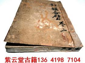 【清】乾隆;木刻,3节楼版【诗韵合璧】卷2    【#5606】