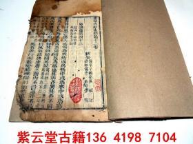 【明】吴崐【黄帝内经】卷12-13 #5501