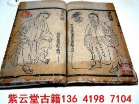 【清】中医;木刻版画【医宗金鉴】(卷11)#5634