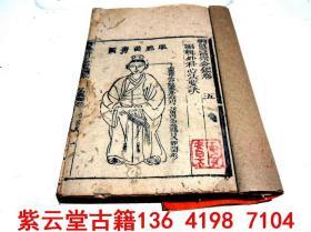 【清】木刻版画;中医外科【医宗金鉴】(卷5)#5640