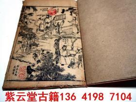 【清】;三国【33-40回 】 #5548