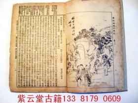 请;绘图石头记(卷22-27)   #4150