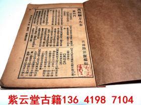 【清】中医草方【验方大全】眼科篇  #5596