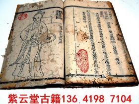 【清】中医养身;木刻版画【医宗金鉴】(卷3)#5622