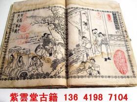 【明末清初】,顺治版.三国演义连环画图册  #4130
