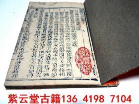 【清】中医;张仲景,伤寒论【医宗金鉴】(卷10-11)#5641