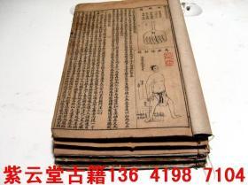 【明】杨继州【针灸大成】全套   #5106