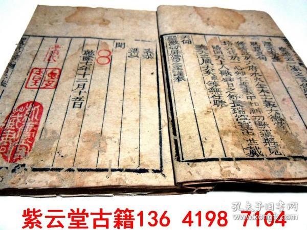 【清】中医;外科穴位图【医宗金鉴】(卷1)#5620