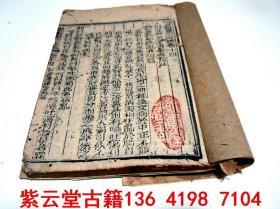 【清】中医;张仲景,伤寒论【医宗金鉴】(卷14-15)#5643