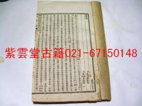 黄埔军校藏书<东华录>康熙(67-72)#3036