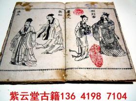 【清】三国演义;连环画图册   #5555