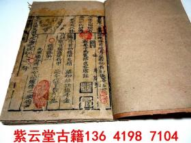 【唐】杨公;【三元斗首炉传秘传(卷一)】#5703