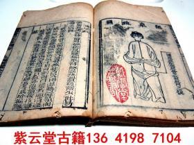 【清】中医;外科【医宗金鉴】(卷9)#5630