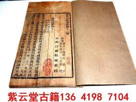【明】吴琨,中医文献【黄帝内经 】卷12  #5586