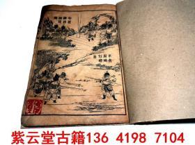 【清】绘图【西游记】75-87回 #5614