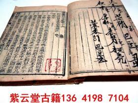 【清】中医;张仲景;伤寒论【医宗金鉴-卷16】#5646