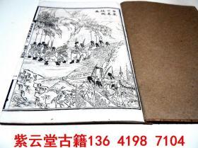 【清】连环画图册【东周列国志】24幅图   #5177