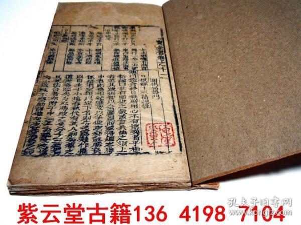 【清】木刻版画【古代围棋,象棋,骨牌】万宝全书 卷12  #5600