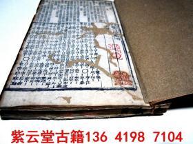 【清】乾隆;木刻,3节楼版【诗韵合璧】卷4    #5607