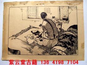 早期50年代【华三川】连环画(白毛女)原始初版  #3476