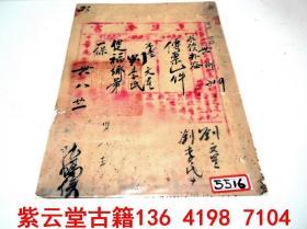 民国官契;峨眉法院(传票)原始手札    #5516