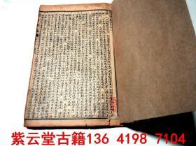 【清】中医急救方【验方新编12-15】中风,伤寒,跌打损伤篇   #5568